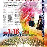 第2回横浜サクソフォンアンサンブル(YSA)演奏会