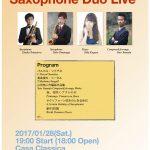 演奏会のご案内『Double Tommy Saxophone Duo Live』