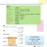大阪音楽大学管楽器専攻生有志による新作演奏会のご案内