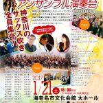 横浜サクソフォンサクソフォン(YSA)第3回演奏会