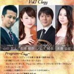 【演奏会情報】Solo Ensemble Concert Vol.1 Elegy