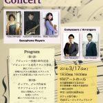 【演奏会情報】Saxophone Trio Concert