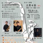 【演奏会情報】福岡サクソフォンフェスティバル Vol.1