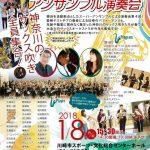 横浜サクソフォンアンサンブル(YSA)第4回演奏会
