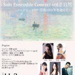【演奏会情報】Solo Ensemble Concert vol.2自然 〜ドビュッシー没後100年を迎えて〜