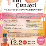 【演奏会のご案内】That's Saxophone Philharmony Joint Concert 2018