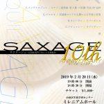 【演奏会情報】SAXAGE 第10回記念演奏会〜貝沼拓実門下による演奏会〜