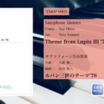【新譜情報】ルパン三世のテーマ'78[サクソフォーン5(4)重奏]