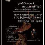 【演奏会のご案内】Le ciel du saxon 3rd Concert