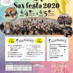 【演奏会のご案内】ナゴヤサックスフェスタ2020