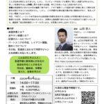 【講座のご案内】第4回浄書基礎講座in名古屋