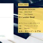 【新譜情報】エル・カミーノ・レアル、シング・シング・シング[サクソフォーンオーケストラ]