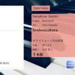 【新譜情報】千本桜[サクソフォーン5(4)重奏]