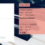 【新譜情報】千本桜 [クラリネット5(4)重奏]