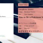 【新譜情報】めざせポケモンマスター[サクソフォーン5(4)重奏]