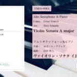 【新譜情報】ヴァイオリン・ソナタ イ長調[サクソフォーン独奏]